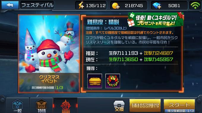 ハイファイを攻略せよ!クリスマスイベント1