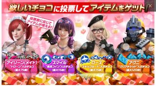 ハイファイを攻略せよ!あなたは誰のチョコが欲しい?バレンタインキャンペーン開催!