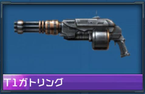 ハイファイ リセマラ当たり武器、銃器 T1ガトリング