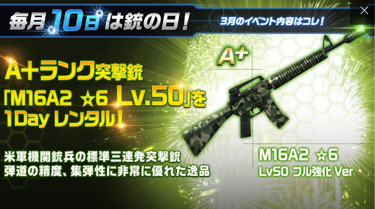 ハイファイ M16A2 毎月10日武器レンタル