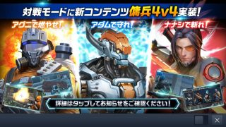 【動画】ハイファイ攻略 対戦モード 傭兵4v4 新コンテンツ実装!