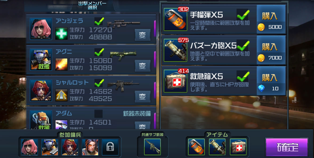 ハイファイ攻略 対戦モード 傭兵4V4 新コンテンツ実装!