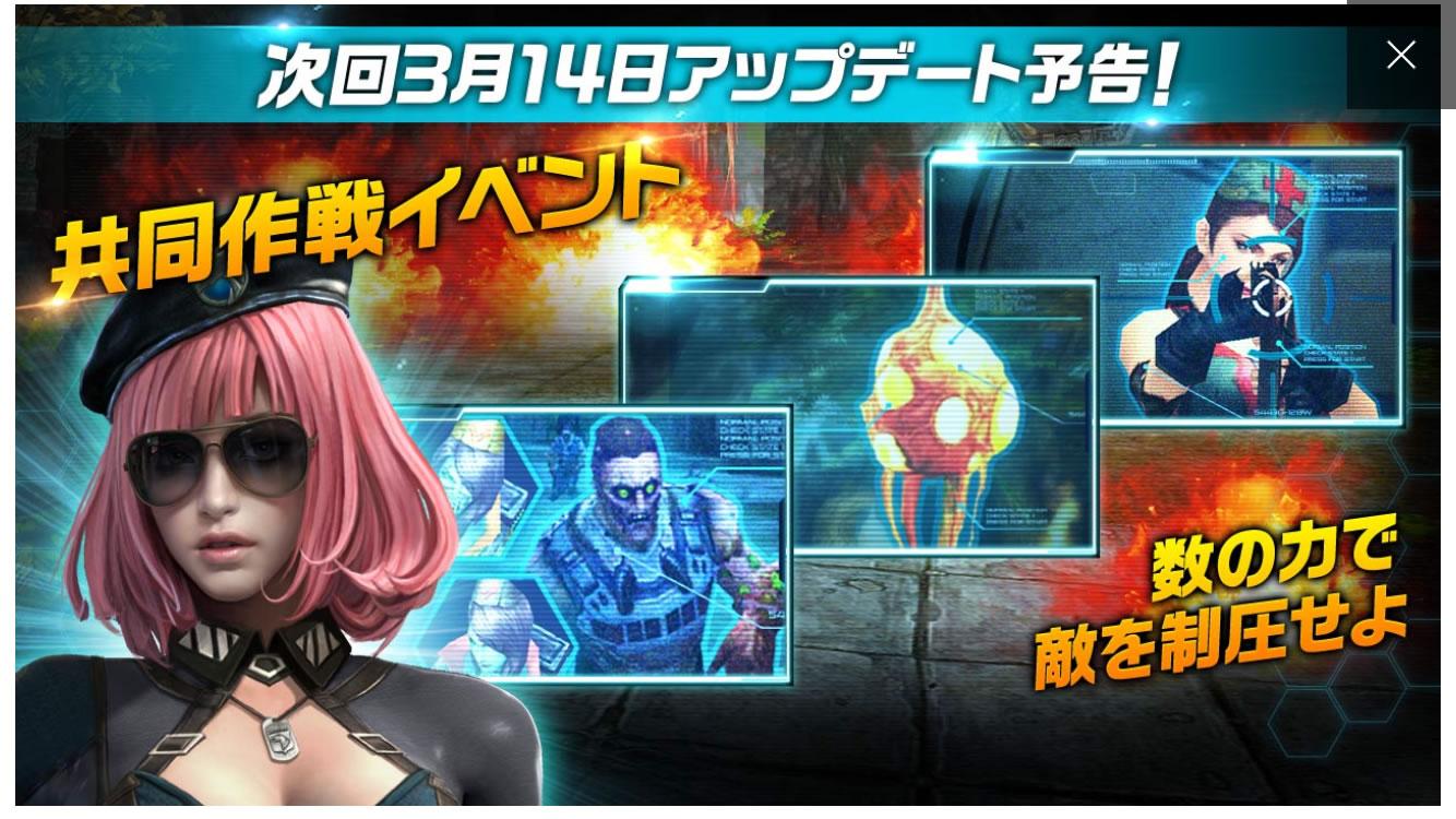 ハイファイ アップデート予告 共同作戦イベント開催!?
