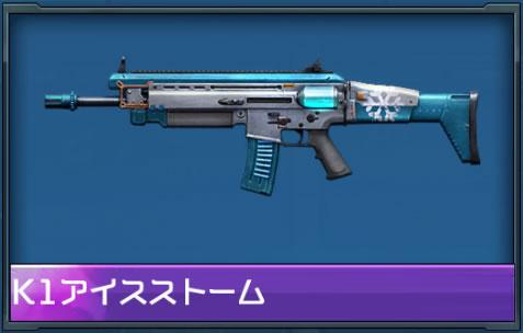 ハイファイ リセマラ当たり武器、銃器 K1アイスストーム