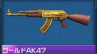 ハイファイ ゴールドAK-47の評価|リセマラ当たり武器