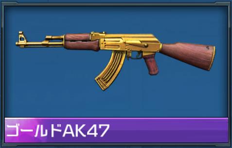 ハイファイ リセマラ当たり武器、銃器 ゴールドAK-47