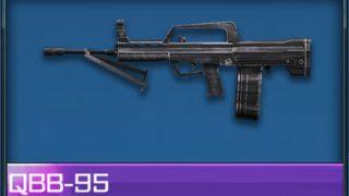 ハイファイ QBB-95の評価|リセマラ当たり武器