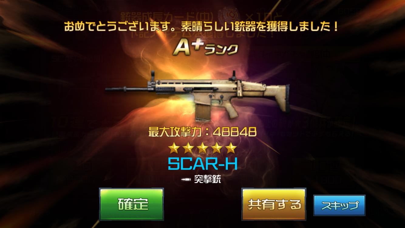 ハイファイ ガチャ SCAR-H スカー
