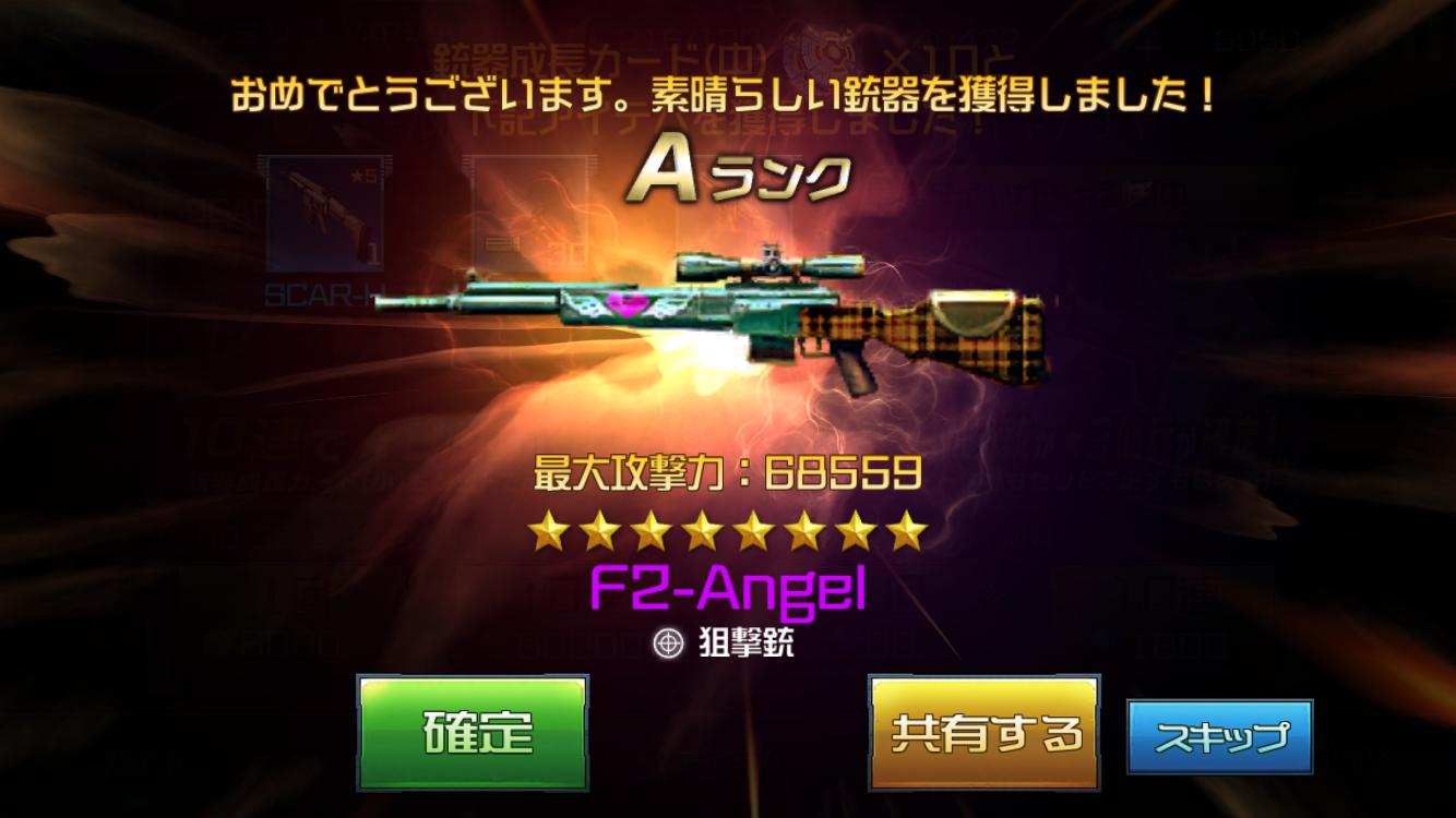 ハイファイ ガチャ F2-Angel