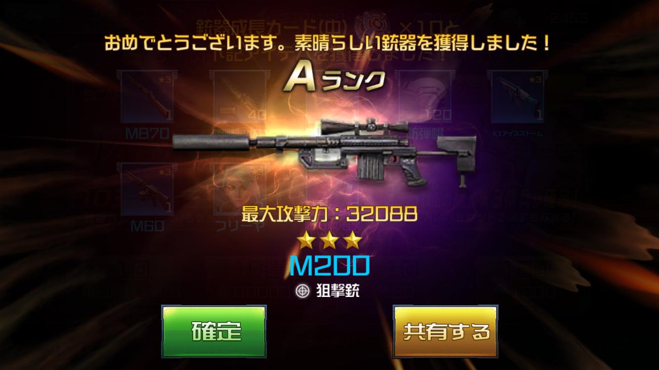 ハイファイ ガチャ M200