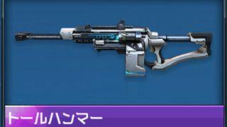 ハイファイ トールハンマーの評価|リセマラ当たり武器