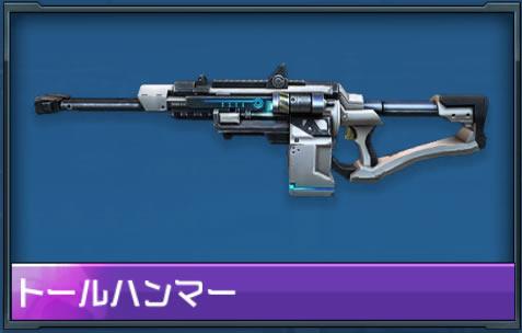 ハイファイ リセマラ当たり武器、銃器 トールハンマー