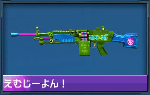 ハイファイ リセマラ当たり武器、銃器 えむじーよん!