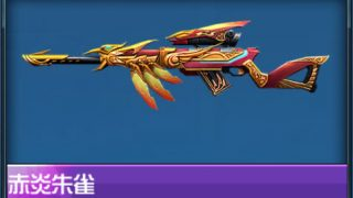 ハイファイ 赤炎朱雀の評価 リセマラ当たり武器