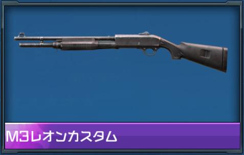 ハイファイ リセマラ当たり武器、銃器 M3レオンカスタム