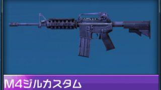 ハイファイ M4ジルカスタムの評価|リセマラ当たり武器