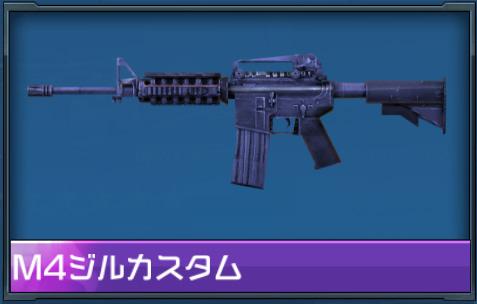 ハイファイ リセマラ当たり武器、銃器 M4ジルカスタム