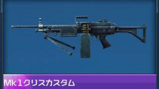 ハイファイ Mk1クリスカスタムの評価|リセマラ当たり武器