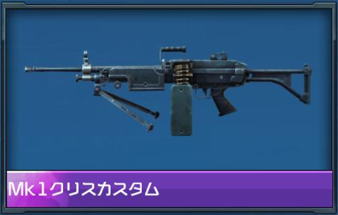 ハイファイ リセマラ当たり武器、銃器 Mk1クリスカスタム