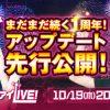 「祝1周年!ハイファイLIVE!Part2」10/19(木)20:00から生放送!!