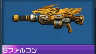ハイファイ Gファルコンの評価|リセマラ当たり武器