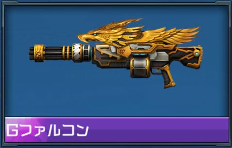 ハイファイ リセマラ当たり武器、銃器 Gファルコン
