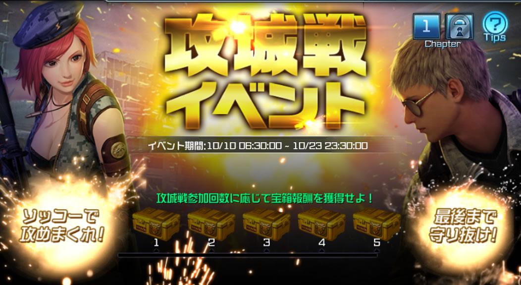 ハイファイ 攻城戦イベント開催!