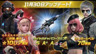 ハイファイ 大型アップデート 新武器、新傭兵追加!レベル解放やダイヤガチャなども