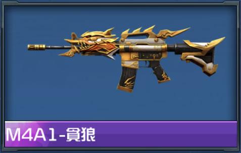 ハイファイ M4A1貪狼の評価|リセマラ当たり武器