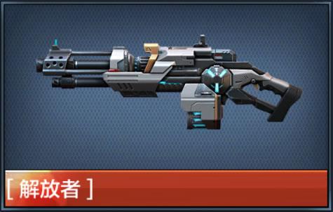 ハイファイ 中国版 全民突撃 銃器や傭兵の違い 解放者