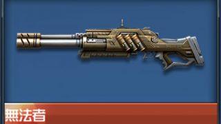 ハイファイ 無法者の評価|リセマラ当たり武器