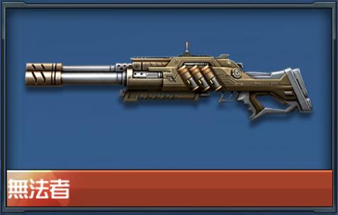 ハイファイ リセマラ当たり武器、銃器 無法者