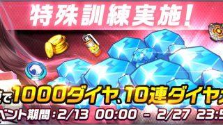 ハイファイ 10日間特殊訓練任務で1000ダイヤと10連ダイヤガチャ券を手に入れろ!