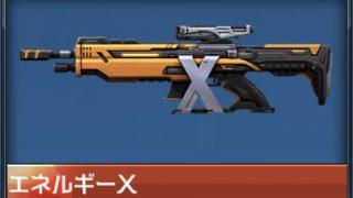 ハイファイ エネルギーXの評価|リセマラ当たり武器