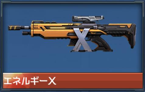 ハイファイ リセマラ当たり武器、銃器 エネルギーX