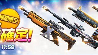 ハイファイ どうせ当たらないよ、10連ガチャ☆6強化済み銃器確定キャンペーン開催!だけど10連ガチャしてみました。