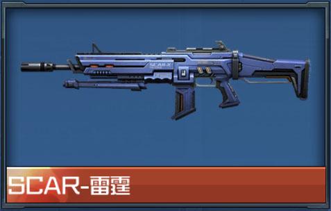ハイファイ リセマラ当たり武器、銃器 SCAR-雷霆