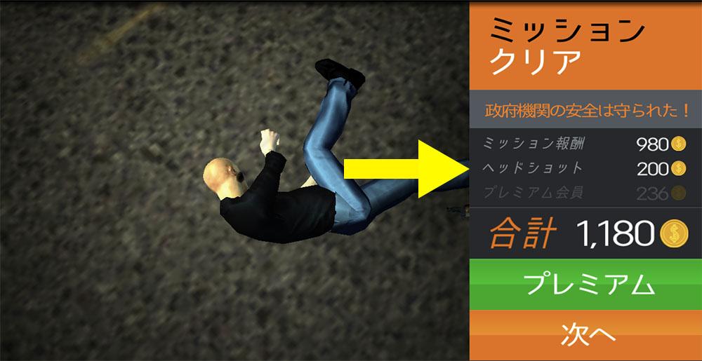 スナイパー3Dアサシン (Sniper 3D Assassin) スコープの狙い方と各種設定、初心者の方に攻略法を伝授