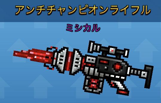 ピクセルガン 3D スナイパートーナメント開催 勝ち方と攻略法やおすすめの武器の紹介