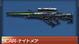 ハイファイ SCAR-ナイトメアの評価|リセマラ当たり武器