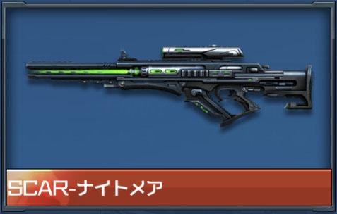 ハイファイ リセマラ当たり武器、銃器 SCAR-ナイトメア