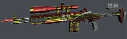 スナイパー3Dアサシン 武器、銃器 M14Soccer