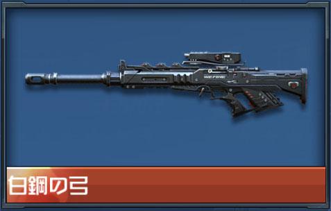 ハイファイ リセマラ当たり武器、銃器 白鋼の弓