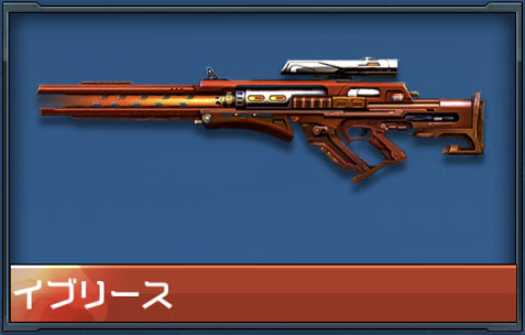 ハイファイ イブリースの評価|リセマラ当たり武器