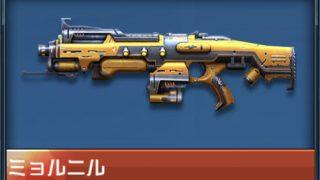 ハイファイ ミョルニルの評価|リセマラ当たり武器