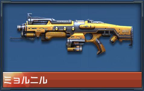 ハイファイ リセマラ当たり武器、銃器 ミョルニル
