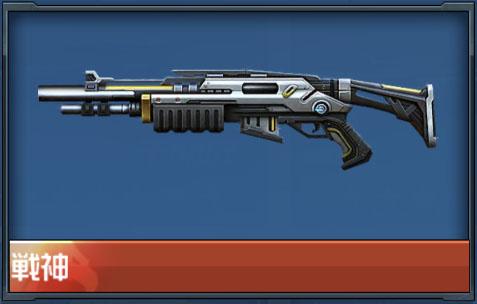 ハイファイ リセマラ当たり武器、銃器 戦神