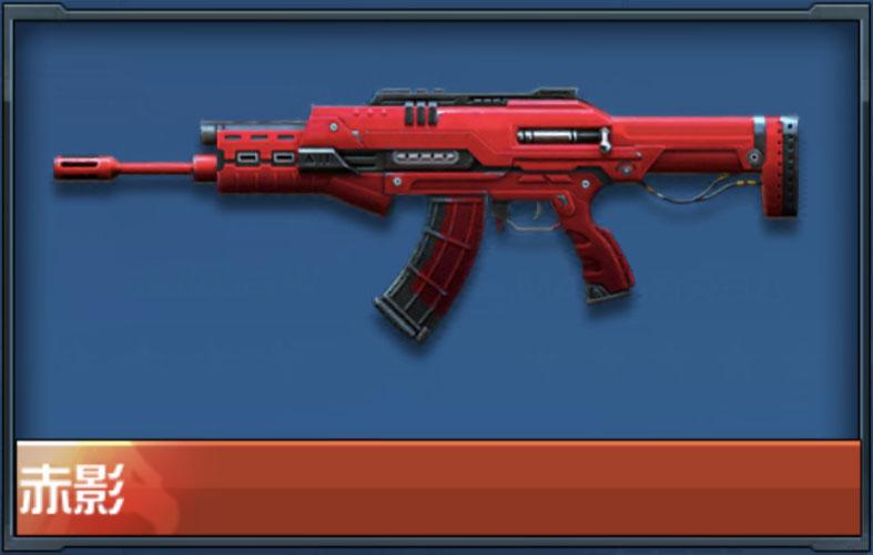 ハイファイ リセマラ当たり武器、銃器 赤影
