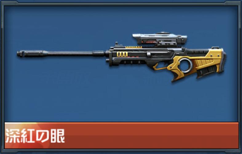 ハイファイ リセマラ当たり武器、銃器 深紅の眼