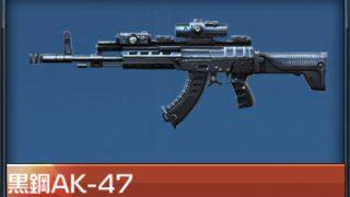 ハイファイ 黒鋼AK-47の評価|リセマラ当たり武器